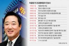 코오롱 인보사 사태…무너진 이웅열의 꿈