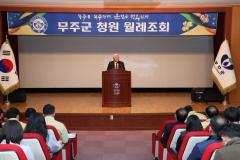 황인홍 무주군수, '열정'· '협업'·'배려' 월례조회서 강조