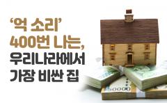 [카드뉴스]'억 소리' 400번 나는, 우리나라에서 가장 비싼 집