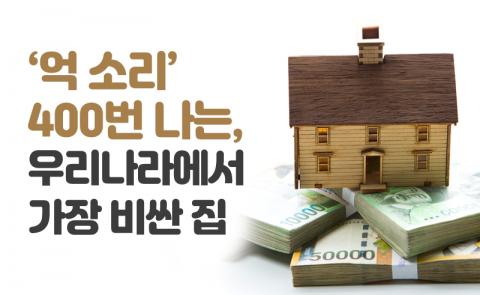 '억 소리' 400번 나는, 우리나라에서 가장 비싼 집