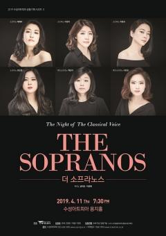 수성아트피아, 여성성악가 6인이 선보이는 '더 소프라노스' 공연
