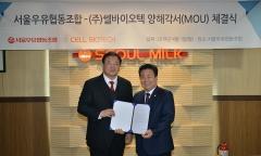 서울우유-쎌바이오텍, 유산균 제품 개발 MOU 체결