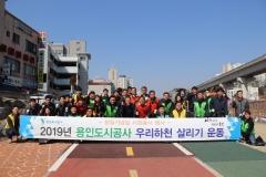 용인도시공사, 임직원들 경안천·금학천변 쓰레기 수거