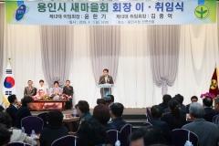 용인시, 새마을회 13대 김종억 회장 취임