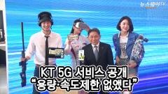 KT 5G '무제한 요금제' 출시…해외 로밍도 무제한
