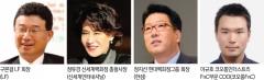 """정지선·정유경·구본걸·이규호…패션계의 거장들 """"해외로~"""" 한목소리"""