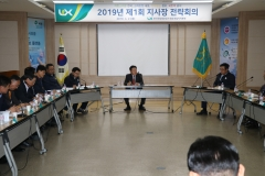 한국국토정보공사 광주전남본부, '지사장 전략회의' 개최