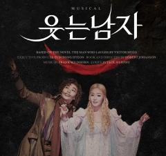 광주문화재단 싹 온 스크린, 뮤지컬 '웃는 남자' 연장 상영