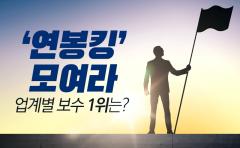 [카드뉴스]'연봉킹' 모여라···업계별 보수 1위는?