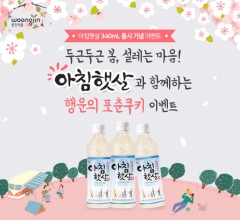 웅진식품, '아침햇살 포춘쿠키' 이벤트