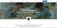 CJ제일제당 '비비고 냉동면', 디지털 마케팅 성공 사례로 소개