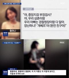 """황하나 추정 인물, 마약투약 의혹 영상·녹취록 공개…""""몽롱하네"""""""