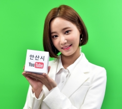 안산시, '올해의 관광도시 선포식'  유튜브 현장생중계