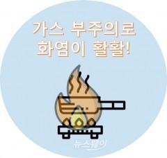 천안동남소방서, 가정 내 화재 예방 '가스안전장치' 사용부터
