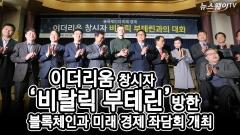 이더리움 창시자 '비탈릭 부테린', 한국에 와서 한 말