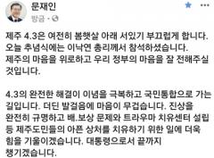 """문 대통령 """"제주 4·3 해결, 이념 극복하고 국민통합으로"""""""