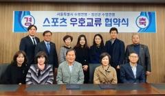 정선군수영연맹-서울수영연맹 MOU 체결