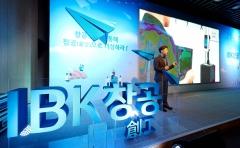 기업은행 'IBK창공', 2020년 하반기 혁신 창업기업 모집