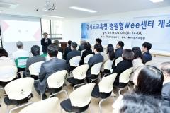 경기도교육청, 병원형 위(Wee)센터 4곳 개소…정서·심리적 고위기학생 상담