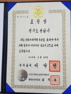성남시, 지방규제개혁 유공 정부포상 수상