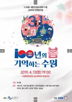 수원시, 3.1 운동100주년 기념 '경축음악회' 연다