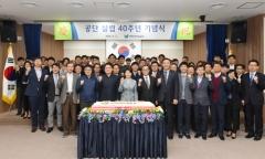 선박안전기술공단 설립 40주년...한국해양교통안전공단 출범 앞둬