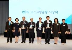 천정희 서울대 교수 등 '포스코청암상' 수상