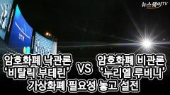 부테린 vs 루비니 격돌…'가상화폐' 향한 확고한 의견 차이