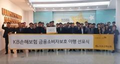 KB손보, 금융소비자보호 이행 선포식 개최