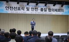 경기도시공사, 건설고객과 함께하는 안전선포식 개최