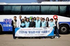 국민건강보험 일산병원, 민통선 지역에서 의료봉사 펼쳐