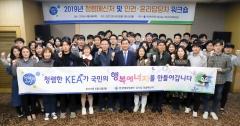 에너지공단, 청렴메신저·인권·윤리담당자 워크숍 개최