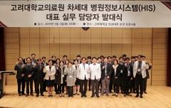고려대학교의료원, '차세대 병원정보시스템' 구축 사업 착수