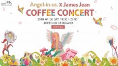엔제리너스, 가수 제시와 함께하는 '커피 콘서트'