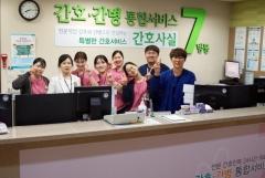 현대유비스병원, 간호ㆍ간병 통합서비스 병동 142병상으로 확대 운영