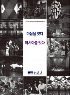 아시아문화원, 지속가능경영보고서 발간