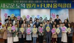 NH농협은행 전남본부, '펀드 Success·방카 FUN 홀릭클럽' 간담회