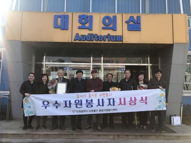 인천 미추홀구, `2019년 1분기 우수자원봉사자` 시상