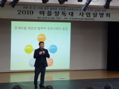 인천시교육청, 학부모 장 담그기 체험단 '장 담금이' 활동