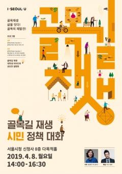 좁고 낡은 골목길 되살린다…서울시, 재생사업 추진