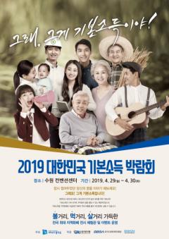 경기도, '기본소득 박람회' 참가자 확정… '공론화 축제의 장'