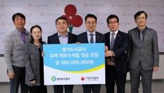 이헌욱 경기도시공사 사장, 저소득층 주거환경개선 위한 성금 전달