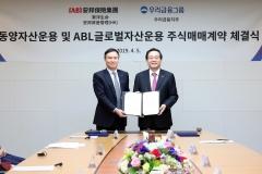 금융위, 우리금융지주 '동양·ABL자산운용 인수' 최종 승인