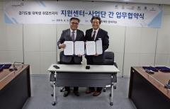 한경대학교·경기도일자리재단, '경기도형 대학생 취업브리지 사업' 업무협약