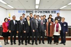 인구보건복지협회, '제1차 한반도 인구보건복지포럼' 개최