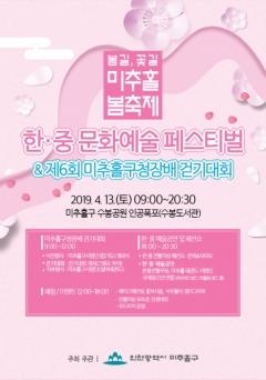 인천 미추홀구, 13일 '한ㆍ중 문화예술 페스티벌' 개최