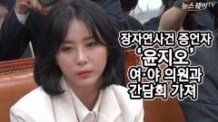 """국회 찾은 '윤지오'…""""진실을 향한 투쟁 외롭지 않게 지키겠다"""""""