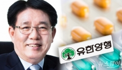 이정희 유한양행 대표 뚝심 경영···2조 클럽이 보인다
