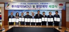 김제시·㈜대승·F&S에너지(주)· ㈜평강BIM, 지평선산업단지 투자협약 체결