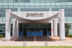 전남테크노파크, '2019 전남 지역스타기업 16개사' 모집
